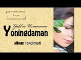 Yulduz Usmonova - Yoningdaman albom taqdimoti 2013 (2-qism)