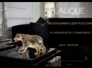 Exclusive for Russia Bear Gold Luster Lalique 100 экземпляров