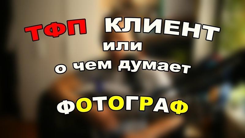 ТФП КЛИЕНТ или О ЧЕМ ДУМАЕТ ФОТОГРАФ юмор