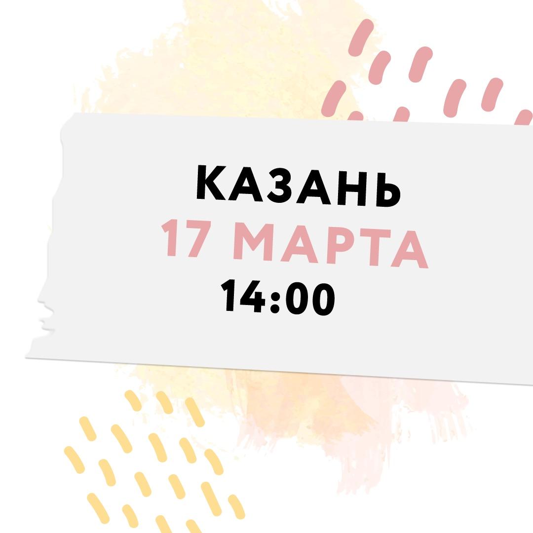 Афиша Казань SKAM FRANCE / КАЗАНЬ