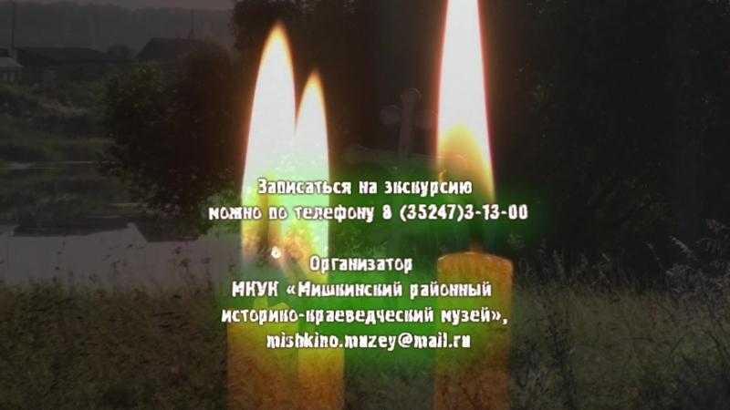 «Оставленные святыни» - паломнические поездки по церквям Мишкинского района»