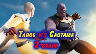Танос қарсы Сайтама 2-бөлім (қазақша аниме, қазақша дыбыстама)