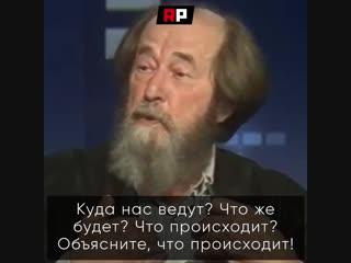 Солженицын - об ошибках России, их цене и о связях в обществе