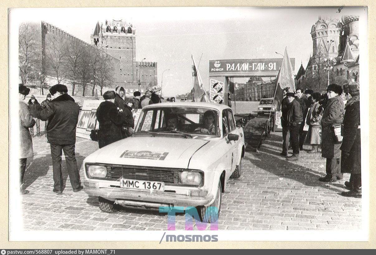 Ралли на Красной площади