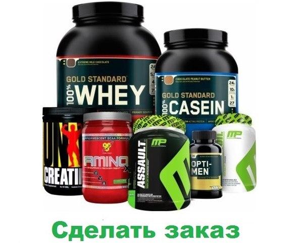 cпортивное питание: