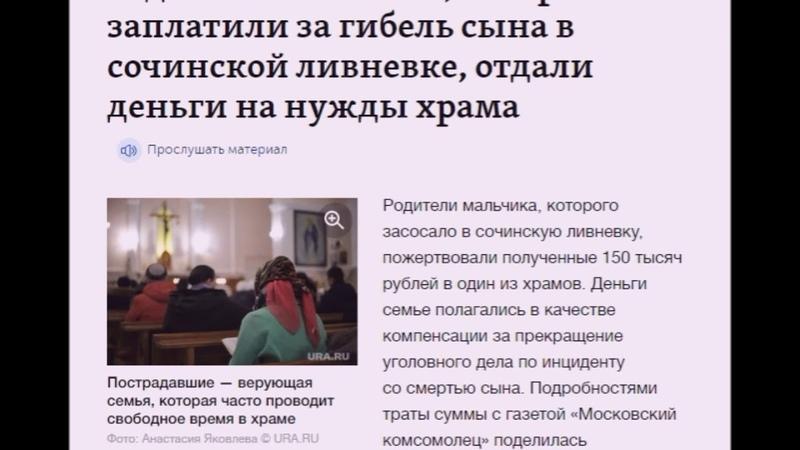 Интернет-агентство Ура.ру (ura.ru новости) оставляет только поганые комментарии о родителях погибшего ребёнка.