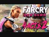 Дмитрий Бэйл Прохождение Far Cry New Dawn Часть 2 НОВЫЙ ШЕРИФ! 2K60FPS