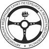 Автомобильная федерация Санкт-Петербурга и ЛО