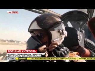 СМИ: США планируют увеличить количество спецназовцев в Сирии