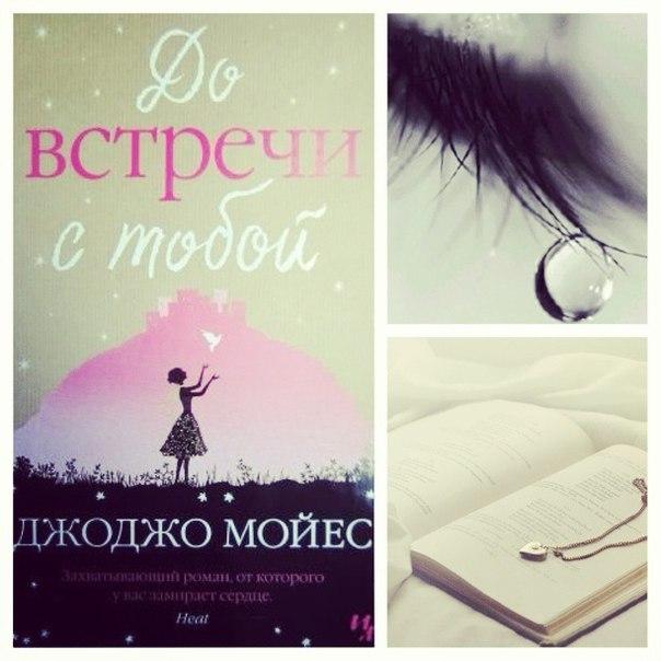 Джоджо Мойес - Readly ru