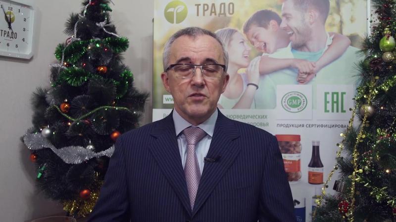 Новогоднее поздравление Президента Клуба ТРАДО