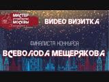 Видеовизитка - Всеволод Мещеряков, РГАИС