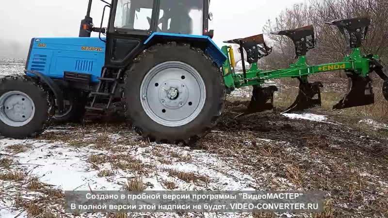 Зимняя пахота оборотным плугом ПОН 3-35 'Велес Агро' трактор МТЗ 892.mp4
