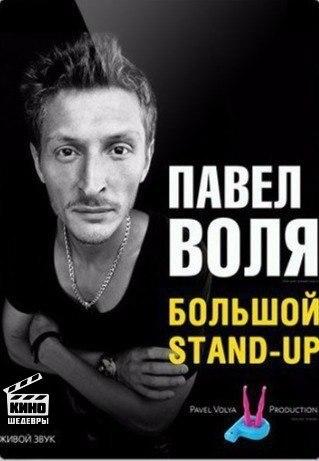 Большие стендапы Павла Воли (2013 - 2015).