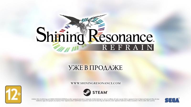 Shining Resonance Refrain – Трейлер с Е3 2018