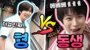 SHOW | 21.08.18 | Chan @ [UNB] *brother VS brother* Who is the king of bowling?