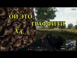 это граффити PLAYERUNKNOWNS BATTLEGROUNDS | PUBG