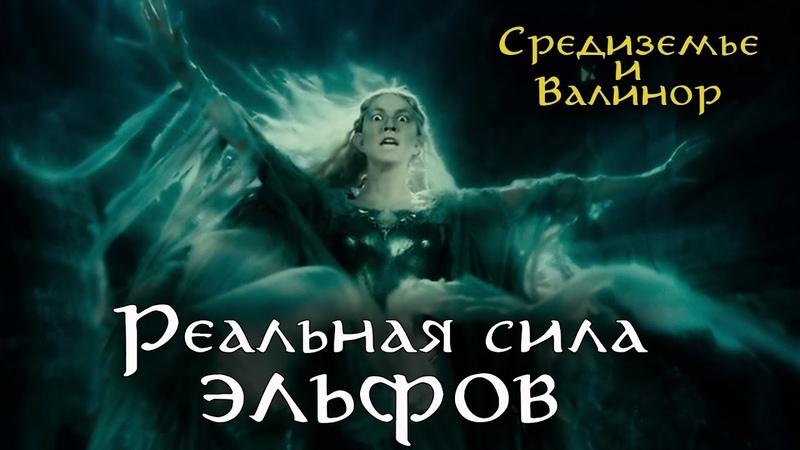 Реальная сила ЭЛЬФОВ Средиземья и Валинора Lore
