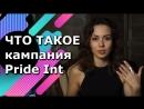 Что такое кампания Pride Int. Онлайн тренинг в мобильном приложении Прорыв