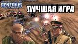 БИТВА ЧЕМПИОНА Generals Zero Hour EPIC GAME