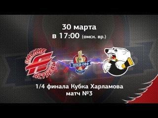 Омские Ястребы - Белые Медведи. Матч №3 1/4 финала плей-офф МХЛ