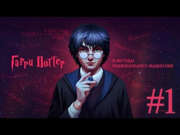 Гарри Поттер и Методы Рационального Мышления ч.1 - читает А.В. Знаменский