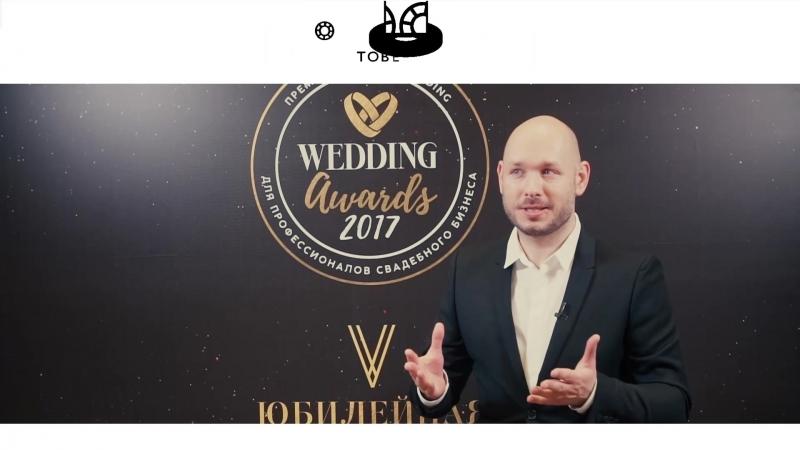 Александр Белов о Премии Wedding Awards