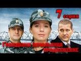 Гражданка начальница. Продолжение. 7 серия (2013)