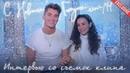 Алексей Воробьев и Виктория Дайнеко эксклюзивное интервью со клипа С Новым Годом, мой ЛЧ
