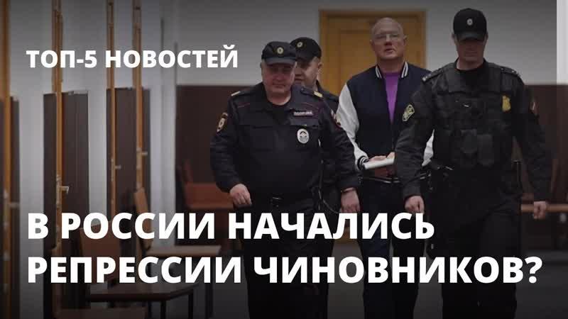 В России начались репрессии чиновников? - Топ-5 новостей
