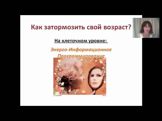 Ольга Левонюк в Life-клубе с темой: «Омоложение без скальпеля и уколов!»