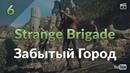 Strange Brigade 6 Забытый Город