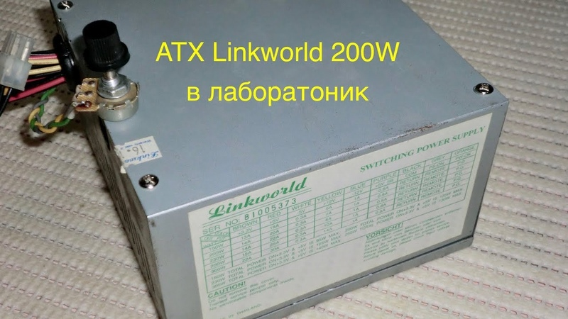 ATX Linkworld 200W в лабораторник - 1. Регулировка напряжения