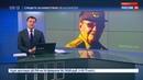 Новости на Россия 24 Рауль Кастро отмечает первый юбилей на посту руководителя Кубы