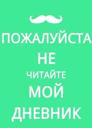 НЕ ТРОГАЙ МОЙ ЛИЧНЫЙ ДНЕВНИК Poster | НАСТЯ