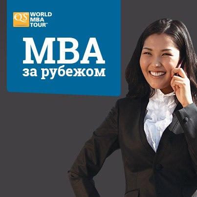 Международная выставка бизнес-образования QS World MBA Tour в Алматы