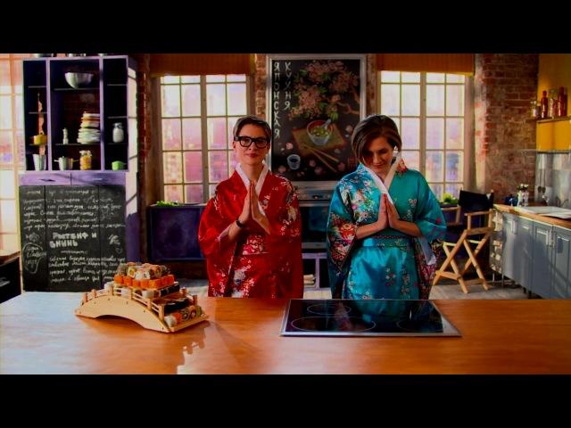 Два с половиной повара. Открытая кухня: выпуск 76: Японская кухня