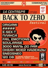 14.09 ► BACK TO ZERO @ КОСМОНАВТ (СПБ)