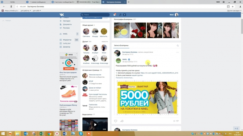 Подведение итогов розыгрыша 5000 рублей на покупки в NINEL! )