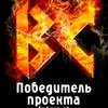 ВОЛЧЬЯ СОТНЯ (Melodic Heavy Metall)