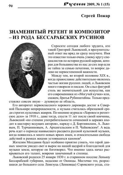Хор Московского Сретенского