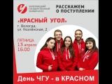 День открытых дверей Вологда