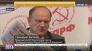 Новости на Россия 24 • Лидеры и партии: коалиция коммунистов, центр Яблока , Миронов в Ставрополе
