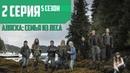 АЛЯСКА семья из леса 5 сезон 2 серия 2017