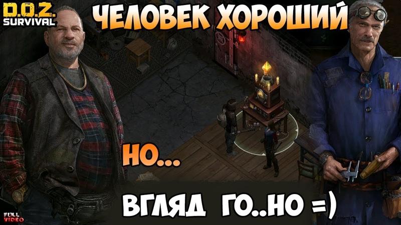 ВСТРЕЧАЕМ НОВОГО ПЕРСОНАЖА! ЧЕЛОВЕК ХОРОШИЙ,НО ВЗГЛЯД ТЯЖЕЛЫЙ! - Dawn of Zombies: Survival