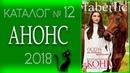 Каталог Фаберлик № 12 / 2018 (период действия 13.08 - 02.09).