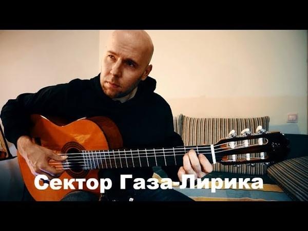 Лирика Сектор Газа Гитара Классика Фингерстайл