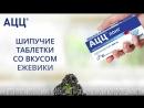 АЦЦ® Лонг со вкусом ежевики