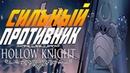 Hollow Knight: СУПЕР СПОСОБНОСТЬ 4