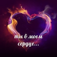 сердце ты мое картинки